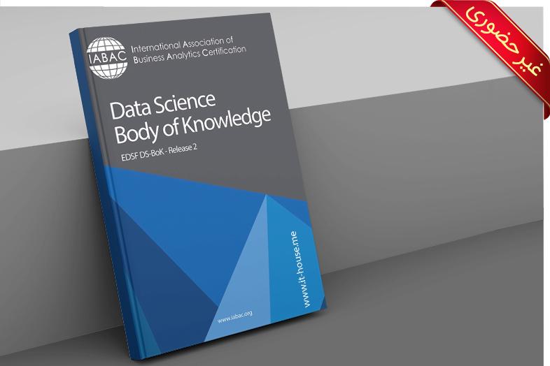 DS-BOK (Release 2) DATA Sciense Body of Knowledge