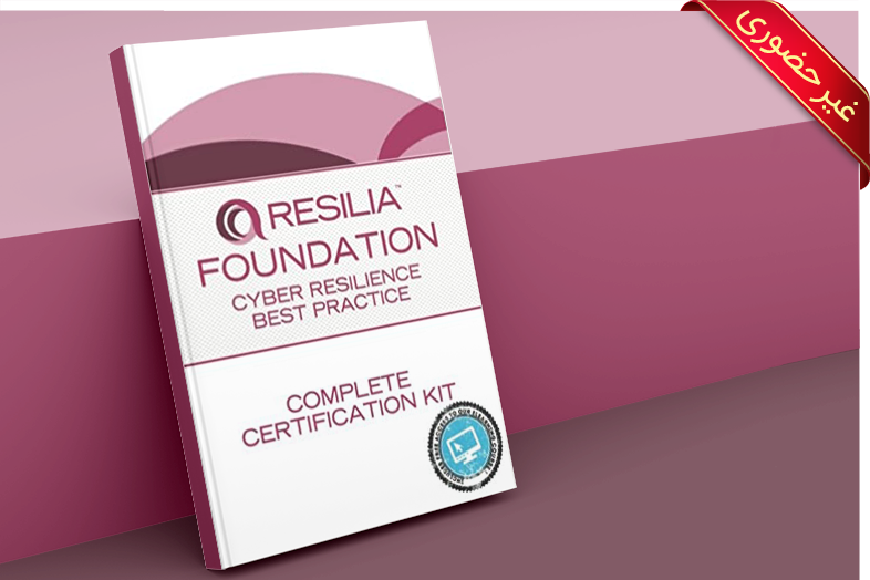 RESILIA Foundation Cyber Resillience Best Practice